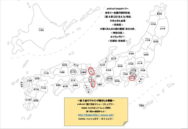 ぽまぐー4回目の白地図.png